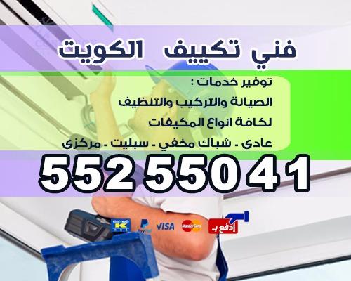 صيانة تكييف الكويت 55255041 رقم فني تكييف الكويت تكييف مركزي