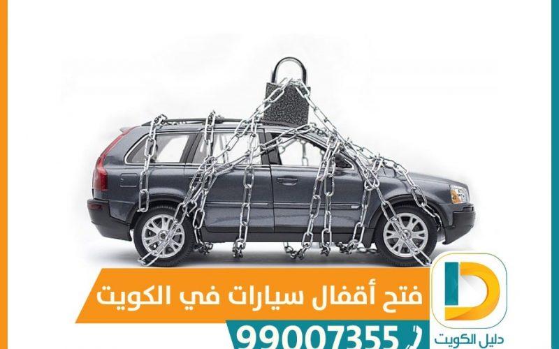 فتح سيارات فتح اقفال فتح ابواب 99007355 صب مفاتيح فني مفاتيح الكويت