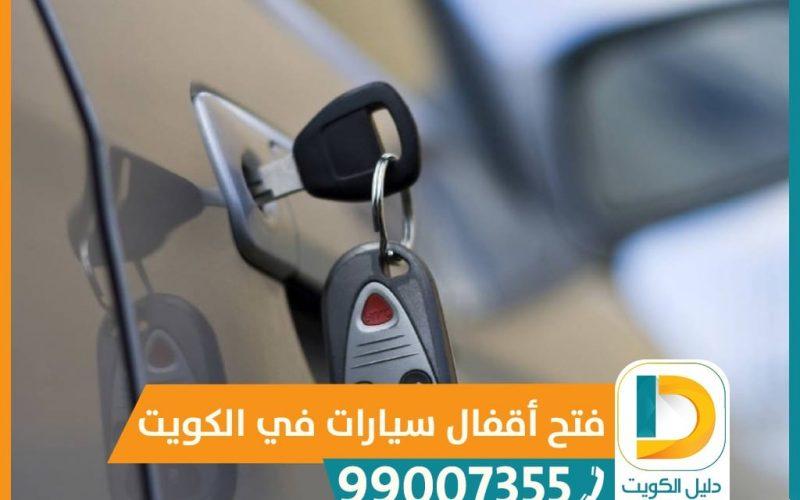 فتح سيارات الفروانية 99007355 فتح اقفال الكويت فني مفاتيح فتح ابواب