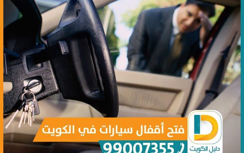 فتح ابواب سيارات المقفلة | بالكويت | 99007355 | فتح سيارات – فتح اقفال