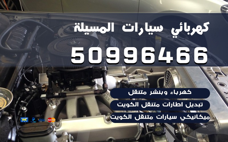 كراج الجوادين لتصليح السيارات في الكويت صيانة وسيرفس للسيارات
