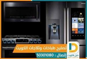 مصلح ثلاجات في الكويت 50301080 تصليح ثلاجات فني ثلاجات