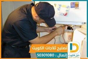 تصليح ثلاجات بالكويت