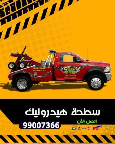 ونش كرين سطحة الفروانية 99007366 بدالة ونشات الكويت