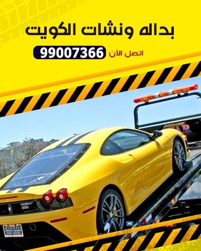 ونش كرين سطحة اليرموك 99007366 بدالة ونشات الكويت