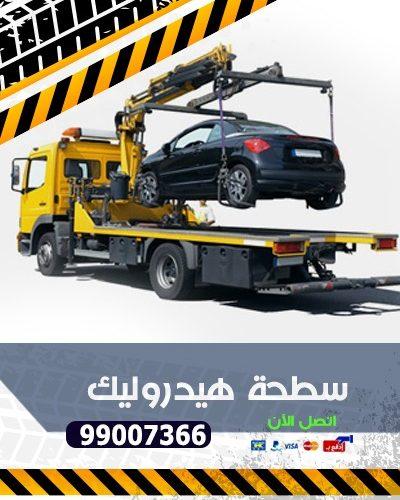 ونش كرين سطحة الصباحية 99007366 بدالة ونشات الكويت