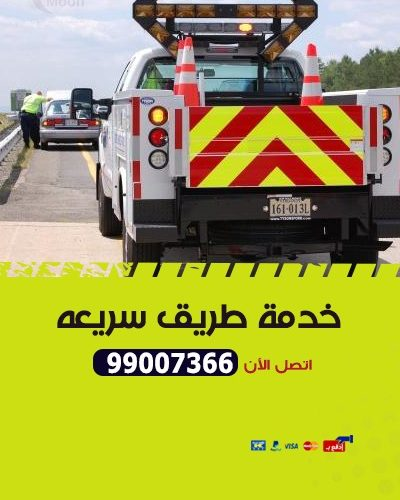 ونش كرين سطحة عبد الله المبارك 99007366 بدالة ونشات الكويت