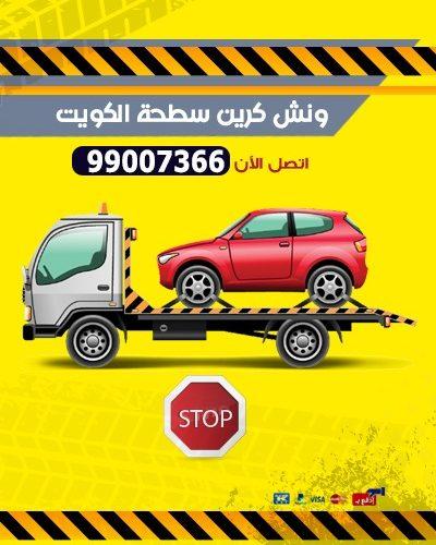 ونش كرين سطحة جابر الاحمد 99007366 بدالة ونشات الكويت