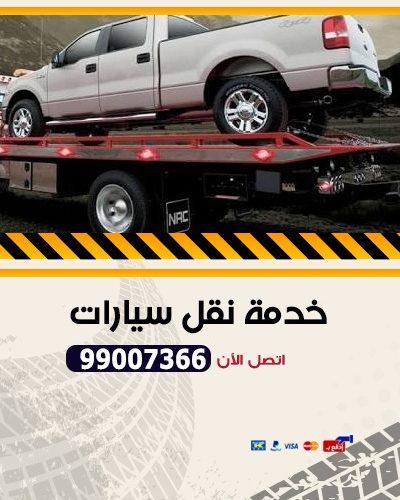 ونش كرين سطحة المسايل 99007366 بدالة ونشات الكويت