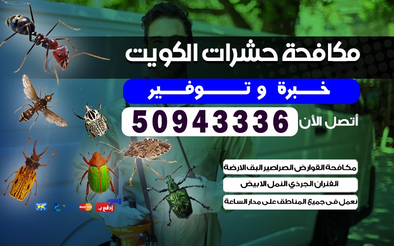 شركة مكافحة صراصير بالكويت 50943336 مكافحة حشرات