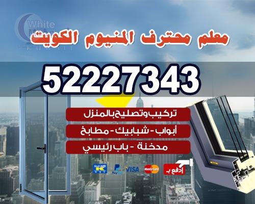 شركة المنيوم الكويت 52227343 فني تصليح المنيوم ابواب شتر مطابخ درايش