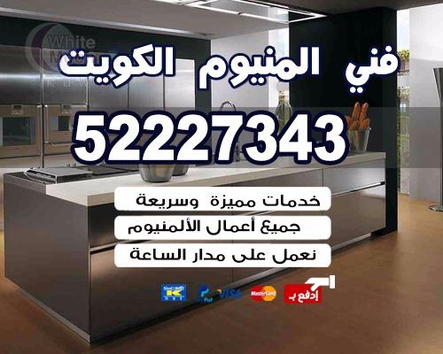 محلات الالمنيوم في الكويت
