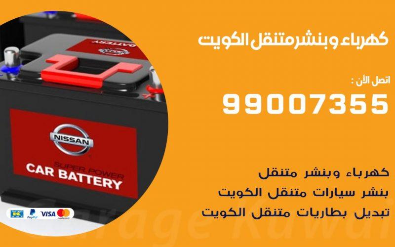 خدمة توصيل بطاريات سيارات 99007355 ( بطاريات اي سي ديلكو ) الكويت