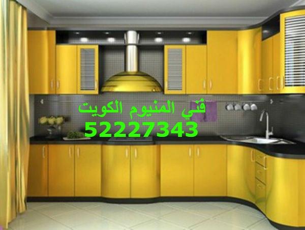 تصليح المنيوم المنطقه العاشره 52227343 صيانة المنيوم ابواب مطابخ شبابيك