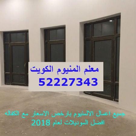 معلم المنيوم الكويت 52227343 تصليح المنيوم صيانه المنيوم ابواب المنيوم
