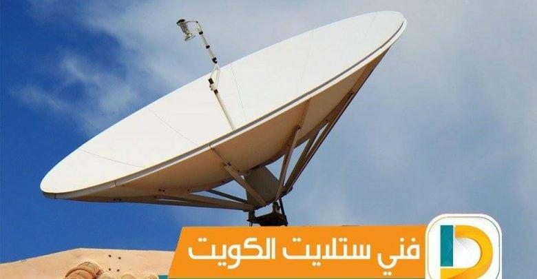 فني ستلايت سعد العبدالله 55704664