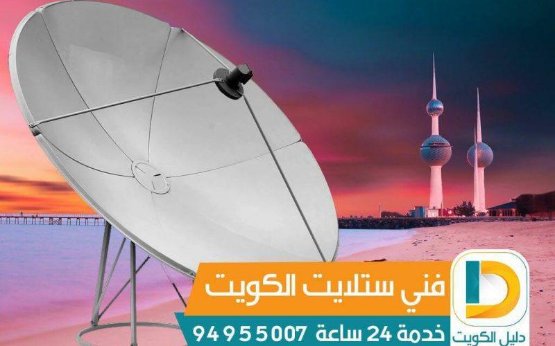 فني ستلايت الدوحه 98577070 تركيب صيانه برمجه رسيفر ستلايت الكويت