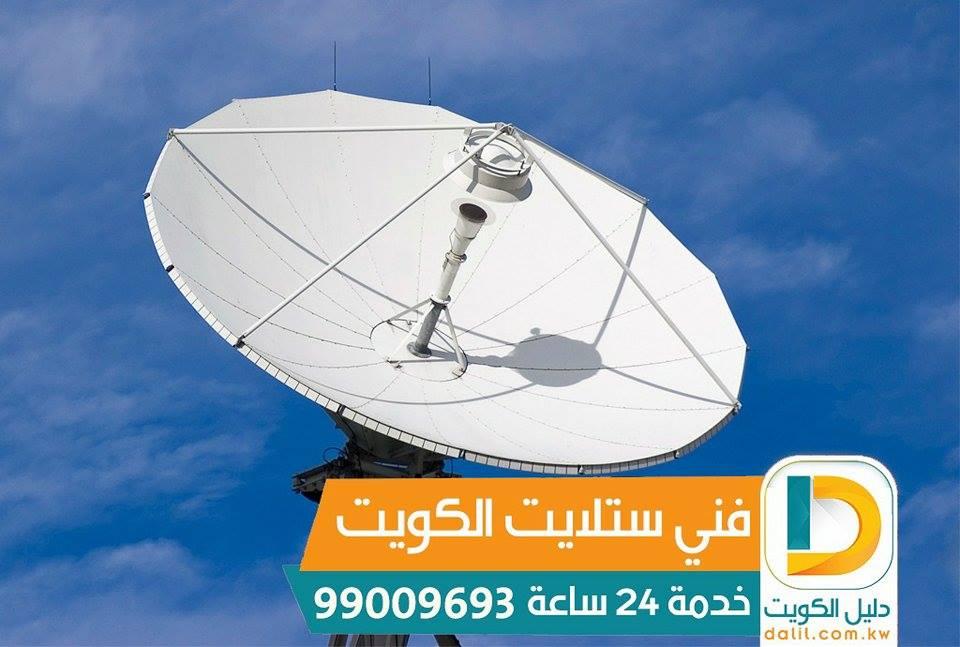 فني ستلايت العارضيه 67677857