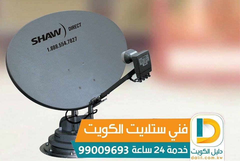 فني ستلايت عبدالله المبارك 55704664