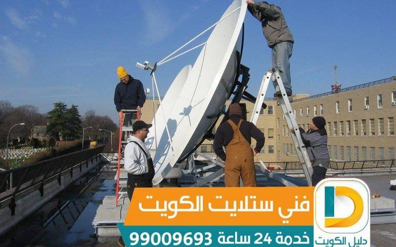 فني ستلايت عبدالله السالم 66578655