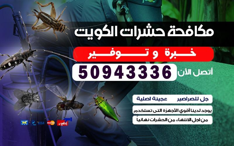 مكافحة الحشرات الجهراء 50943336 الكويت