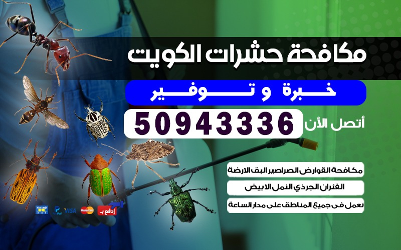 مكافحة حشرات صباح السالم 50943336 بالكويت