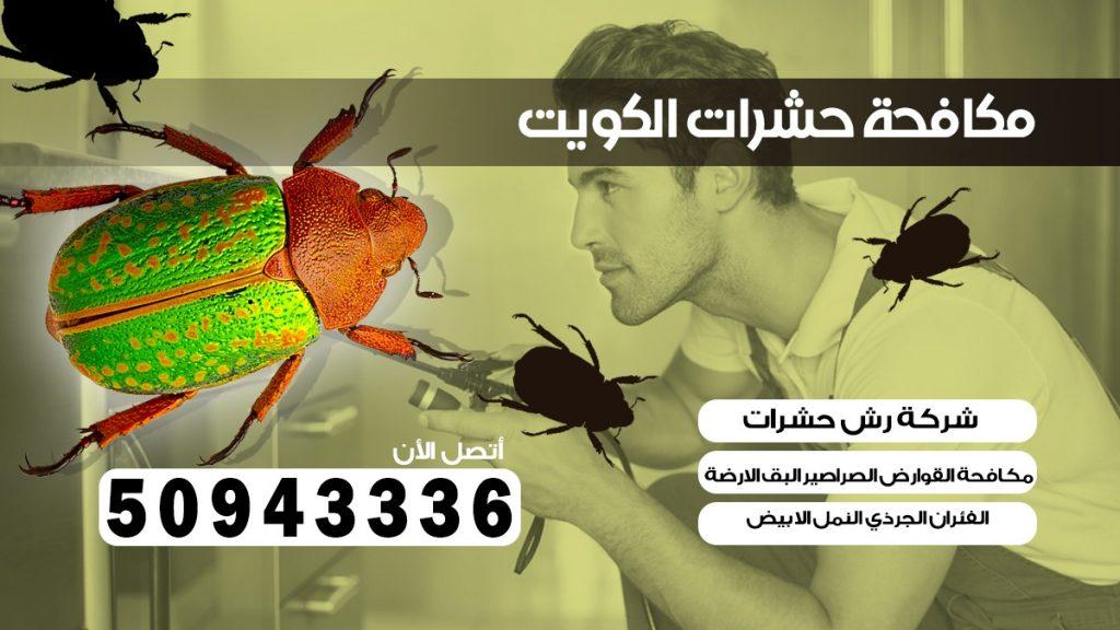ابادة حشرات العديليه