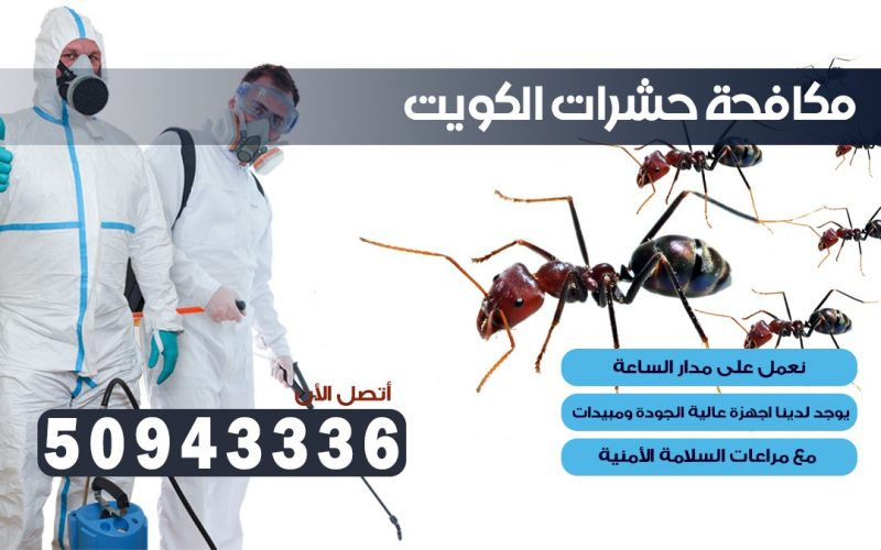 ابادة حشرات الروضه