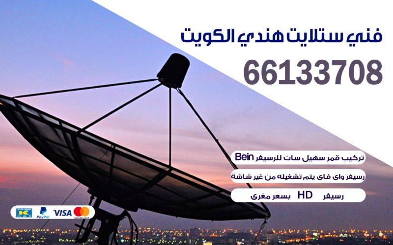 فني ستلايت العاصمة الكويت 55704664