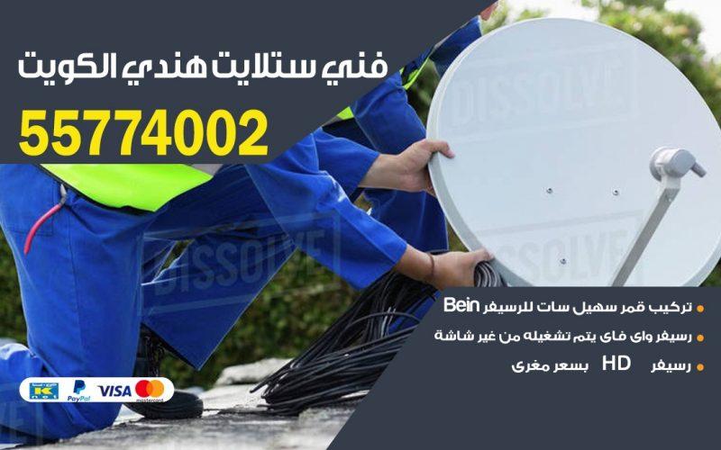 فني ستلايت الأحمدي 66133708
