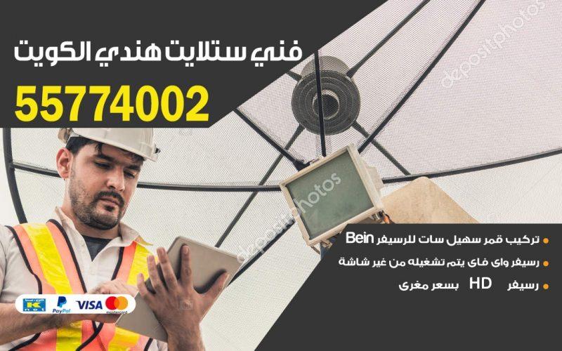 فني ستلايت عبد الله المبارك 55704664
