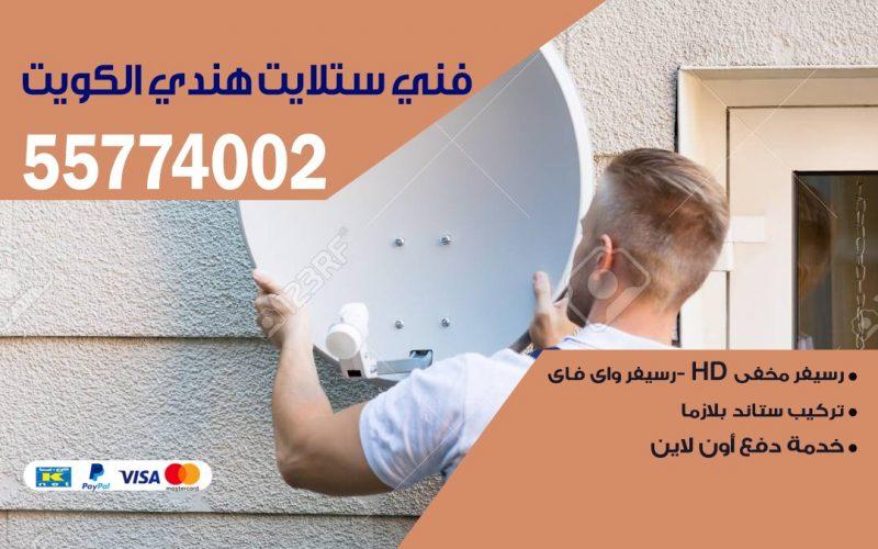 فني ستلايت صباح الناصر 55704664