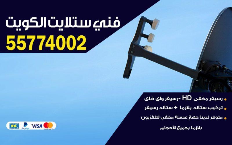 فني ستلايت ابو الحصاني 55704664