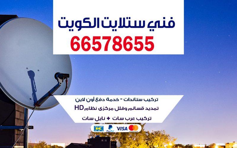 فني ستلايت سعد العبد الله 55704664