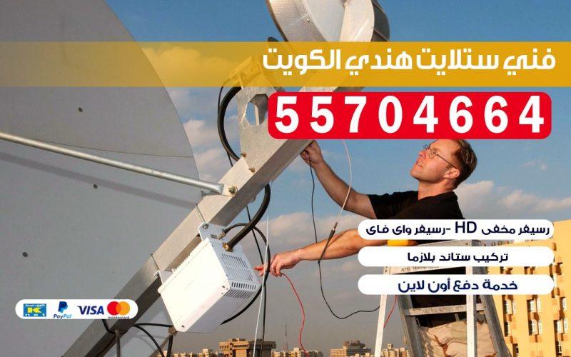 فني تركيب ستلايت مركزي الكويت 66133708 خدمة ستلايت رسيفر