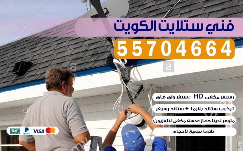 فني تركيب ستلايت مركزي الكويت للمجمعات 55704664 خدمة ستلايت رسيفر