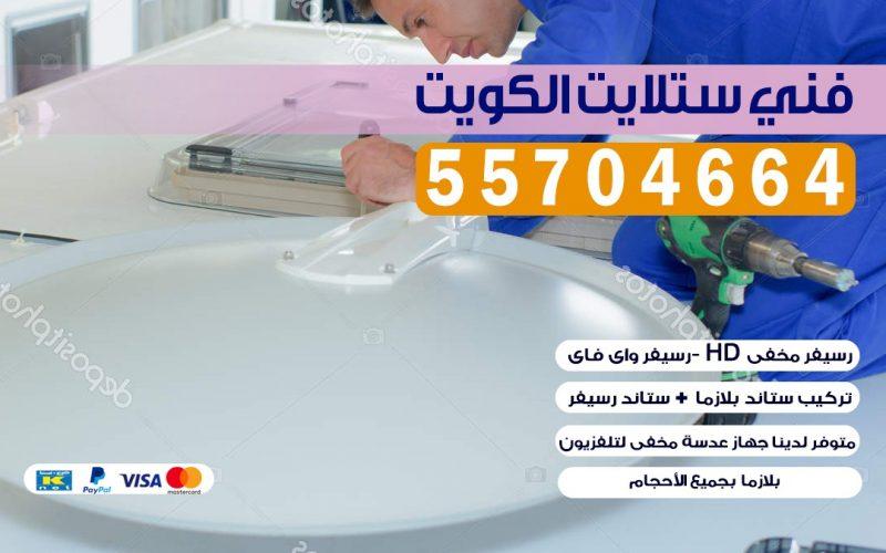 فني تركيب ستلايت مركزي الكويت 55774002 خدمة ستلايت رسيفر