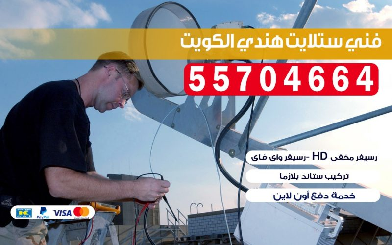 فني تركيب ستلايت مركزي الكويت 55704664 خدمات ستلايت رسيفر