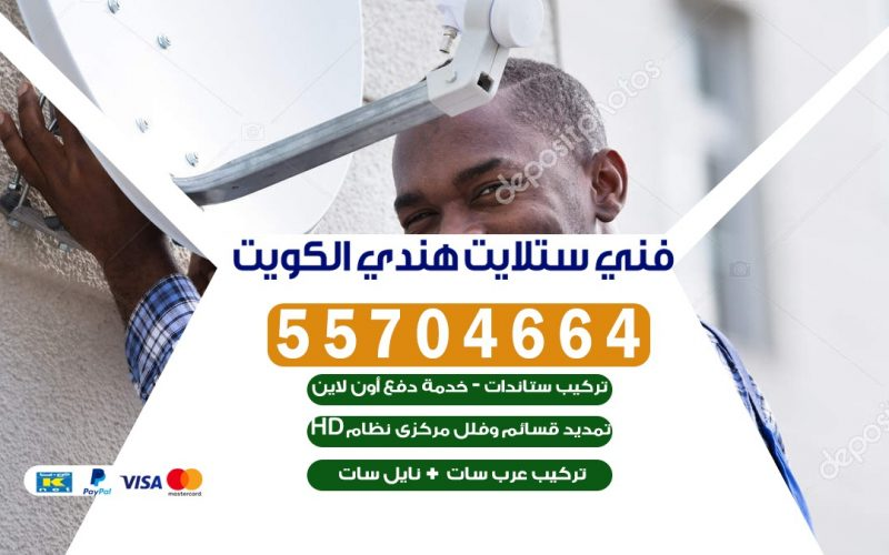فني تركيب ستلايت مركزي الكويت 55774002 خدمات ستلايت رسيفر