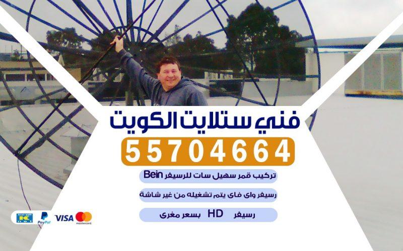 فني تركيب ستلايت مركزي الكويت 66578655 خدمة ستلايت رسيفر