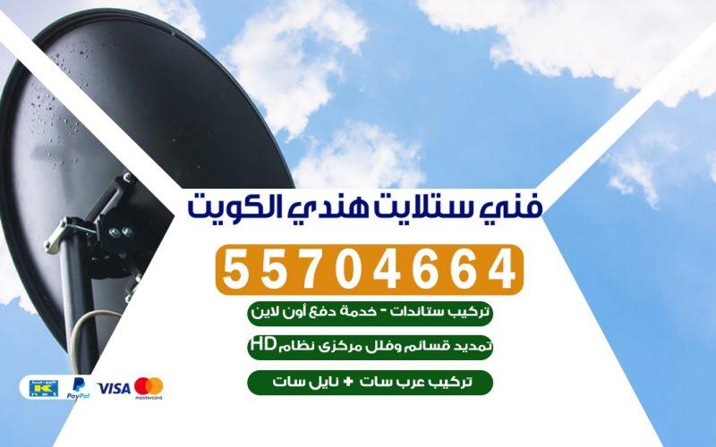 فني تركيب ستلايت مركزي في الكويت 66133708 خدمة ستلايت رسيفر