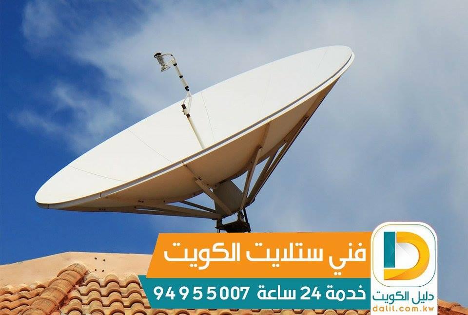 فني ستلايت في الكويت تركيب ستلايت 55306090 برمجة رسيفرات