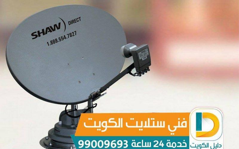 فني ستلايت 50007011 خدمات ستلايت كافة مناطق الكويت
