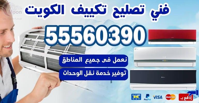 فني تكييف وتبريد المنقف 55560390 – تكييف مركزي الكويت
