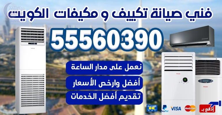 صيانه تكييف تبريد جنوب الجهراء 55560390 تكييف مركزي الكويت