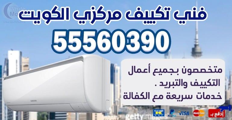 صيانه تكييف تبريد المسايل 55560390 – تكييف مركزي الكويت