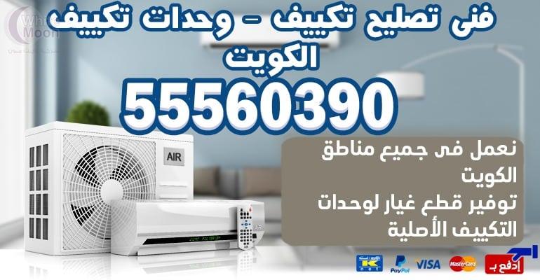 صيانة تكييف وتبريد قرطبة 55560390 – تكييف مركزي الكويت