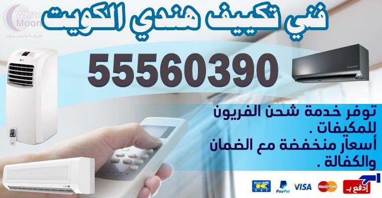 فني تكييف وتبريد الدسمة 55560390 – تكييف مركزي الكويت