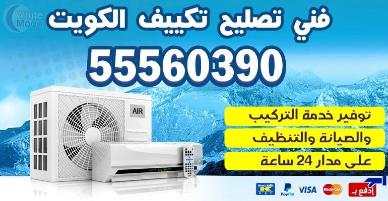 فني تكييف وتبريد الفيحاء 55560390 – تكييف مركزي الكويت