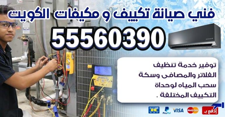 فني تكييف وتبريد بنيدر 55560390 – تكييف مركزي الكويت